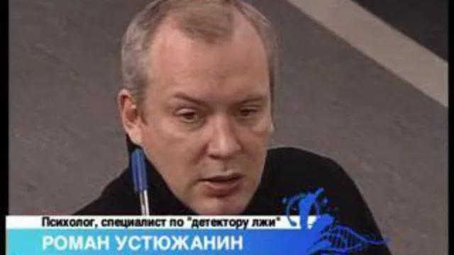 Роман Эдуардович Устюжанин
