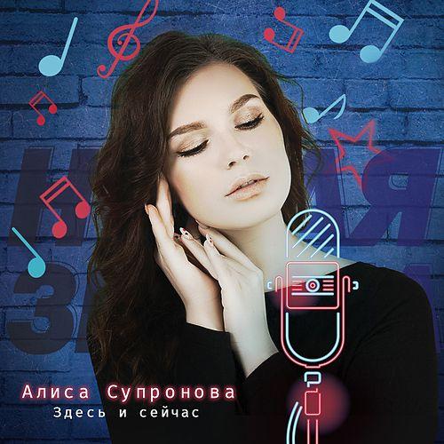 Алиса Супронова