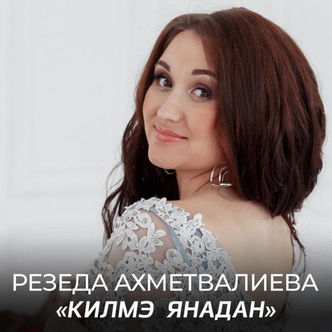 Резеда Ахметвалиева