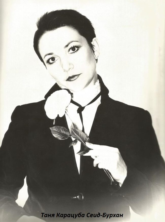 Таня Карацуба Сеид-Бурхан