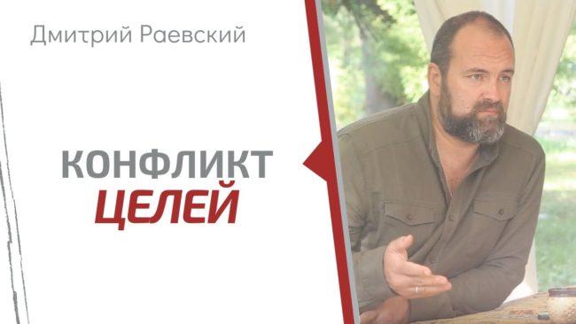 Дмитрий Раевский