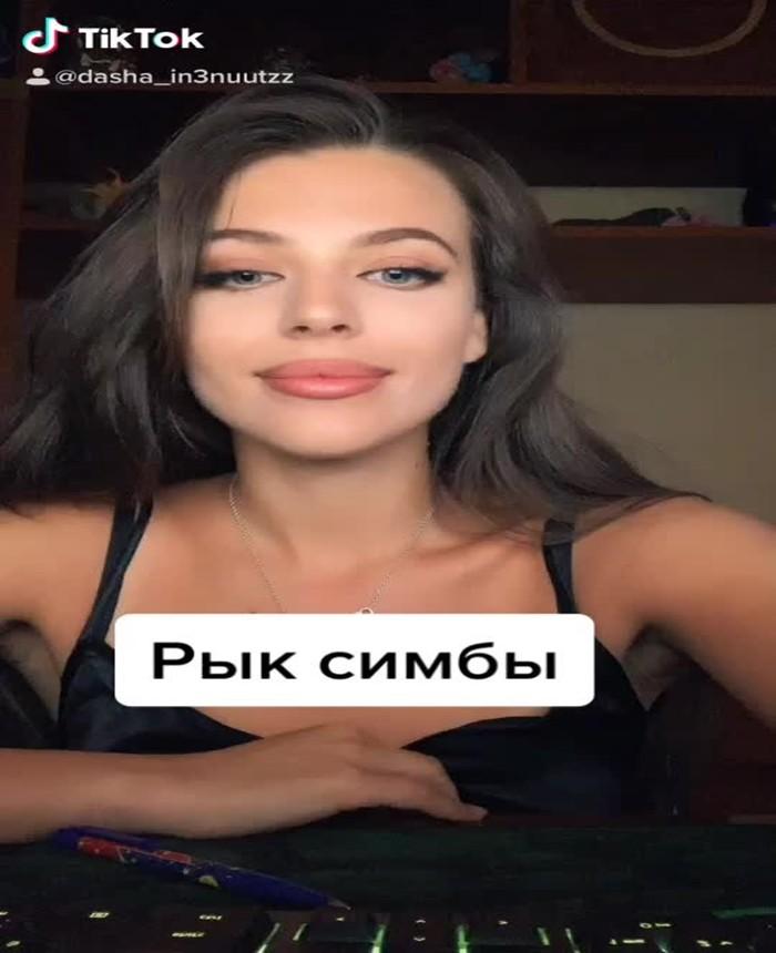 Дарья Блохина в одном из свох видео в тикток