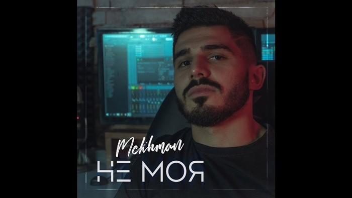 Mekhman обложка песни