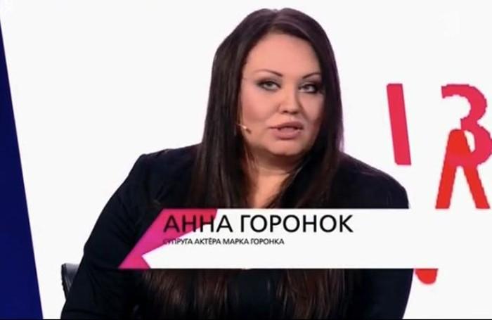 Анна Горонок
