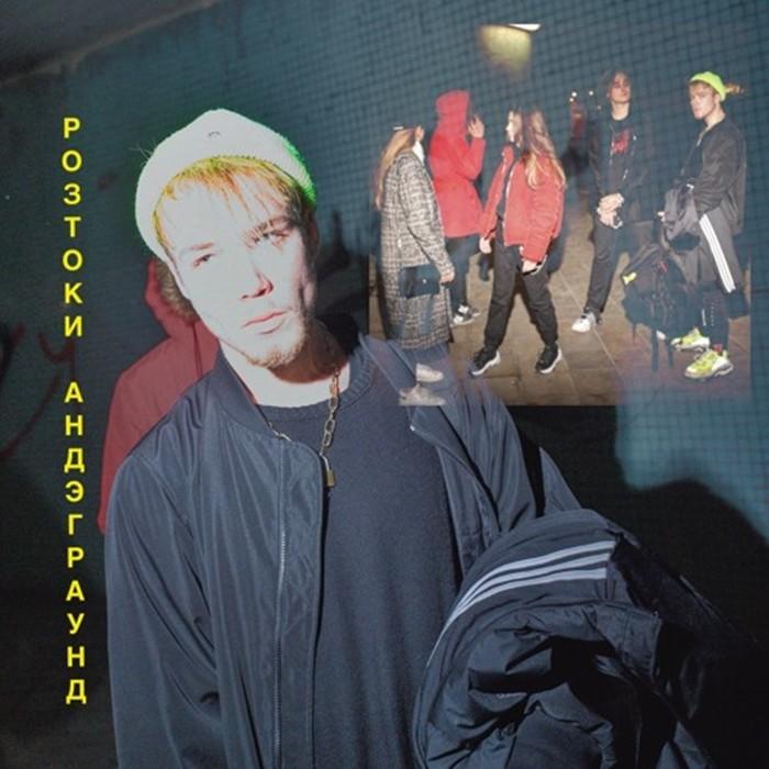куок обложка альбома