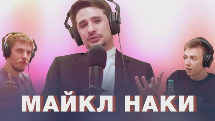 Майкл Наки