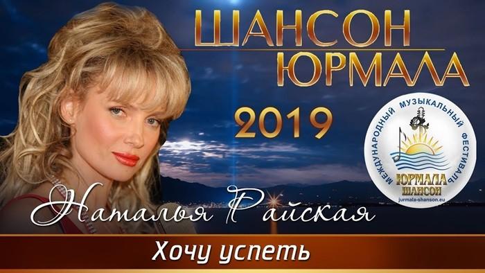 Наталья Райская