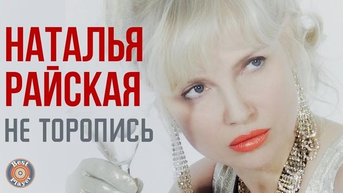 Наталья Райская альбом
