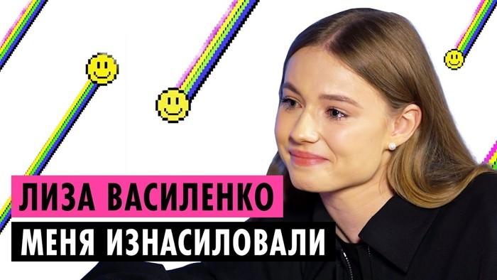 Лиза Василенко афиша