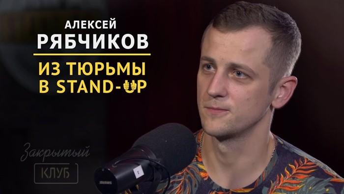 Алексей Рябчиков стендап фото