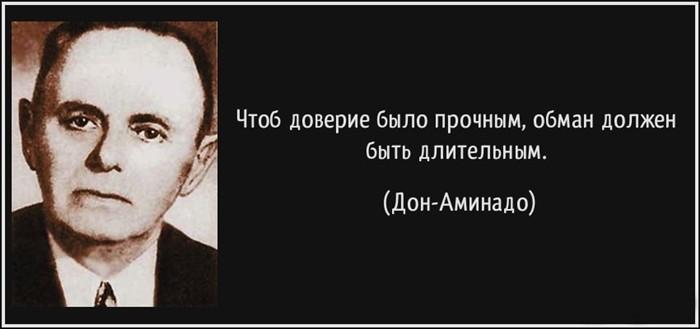 дон аминадо цитата