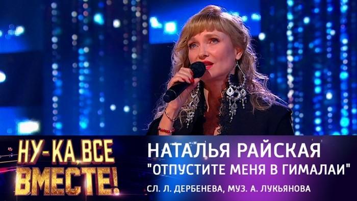 Наталья Райская поёт