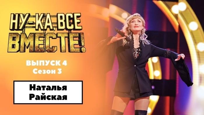 Наталья Райская фото