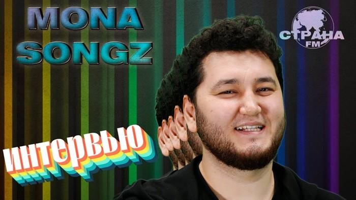 Mona Songz интервью