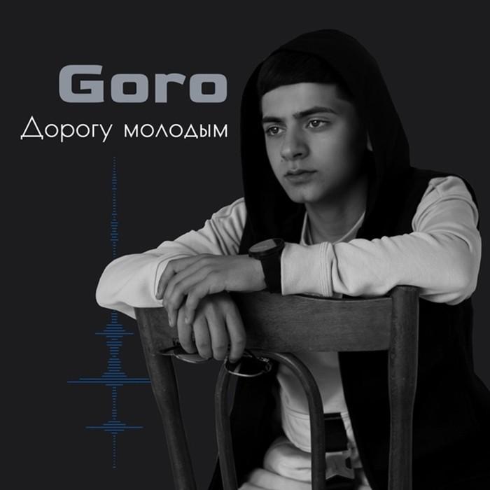 Гор Галстян