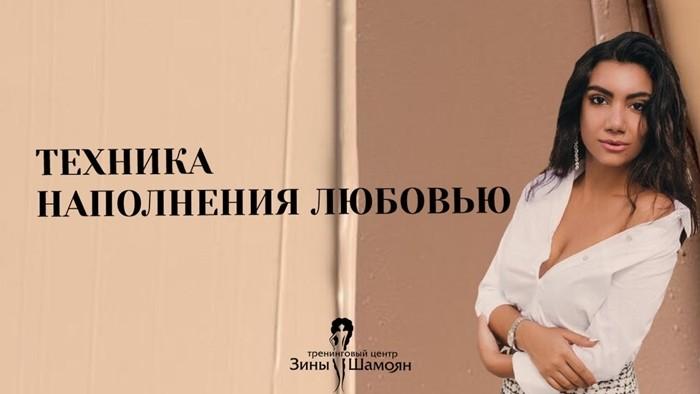 Зина Шамоян фото