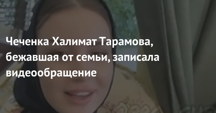 Халимат Тарамова