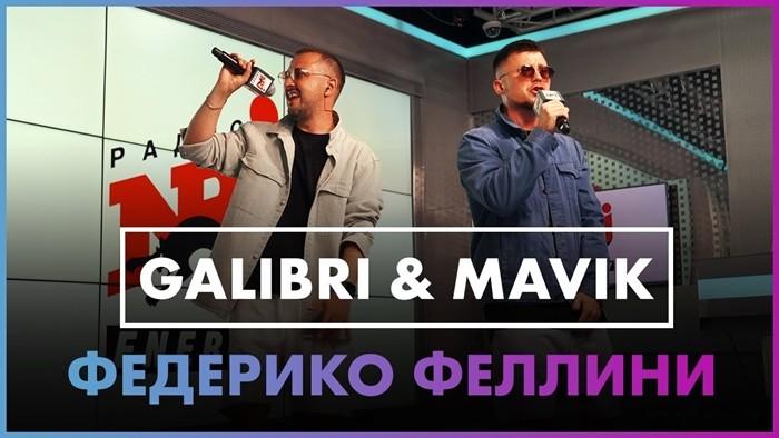 Galibri & Mavik