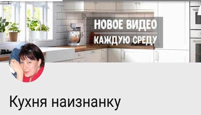 «Кухня наизнанку» и «Вкусная минутка» биография автора